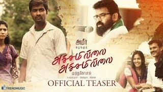 Achamillai Achamillai - Official Teaser | Ameer, Muthu Gopal | TrendMusic