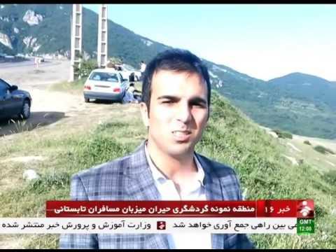 Iran Heyran villages, Tourist destinations & facilities امكانات و وسايل تفريحي روستاهاي حيران ايران