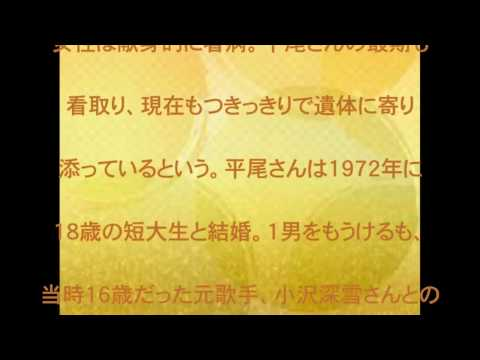 小沢深雪,平尾昌晃,献身的,看病,話題,動画