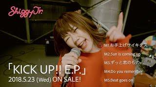 2018.5.23発売「KICK UP!! E.P.」より全曲トレーラーを公開! 【最新作...