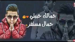 اغنيه جمالك حبيبتي جمال مستفز   محمد مادو _هيما الحلوانى تيم 5سنتي   مهرجانات 2020