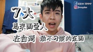 【陳吉米的真心話#3】馬來西亞人來到台灣不習慣的7大事情!!!(沒得用水洗屁股超慘derrr) thumbnail