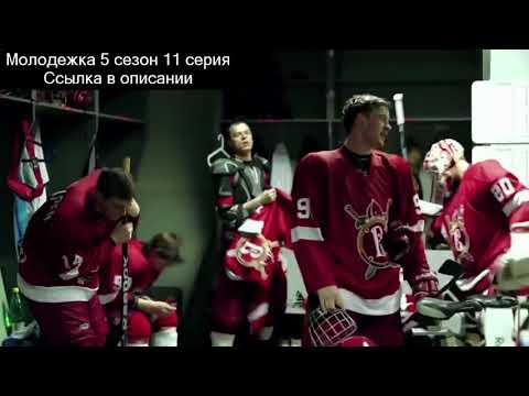 Молодежка 5 сезон 11 серия видео