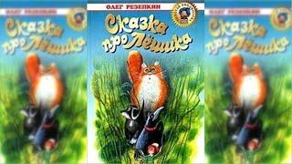 Сказка про Лёшика, Олег Резепкин #2 аудиосказка онлайн