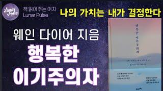 [책읽어주는여자]행복한 이기주의자/웨인 다이어 지음