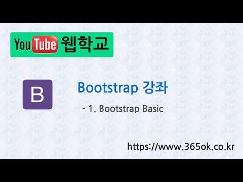 b859da59273 Bootstrap 강좌 1. Bootstrap Basic