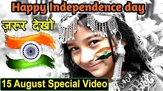15 August Independence Day Special Massage | Happy Independence Whatsapp Status | Deshbhakti Video