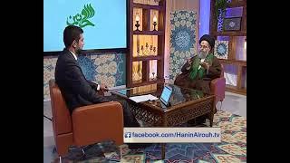 البث المباشر لسماحة السيد عادل العلوي في برنامج حنين الروح في قناة الأصيل الفضائية  6 رمضان ۱۴۴۲ ه