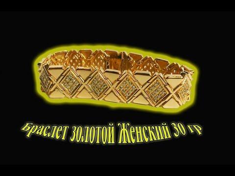 Cмотреть онлайн золотой женский браслет(99 камней)