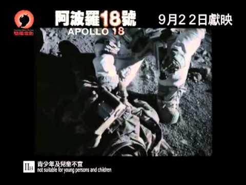 《阿波羅18號》獨家電影片段 - YouTube