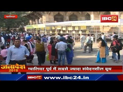 Gwalior Assembly Election: ग्वालियर पूर्व में सबसे ज्यादा संवेदनशील बूथ