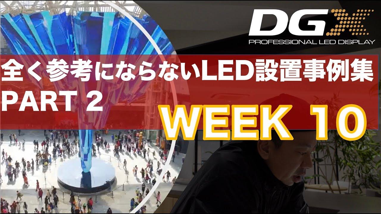 【LEDビジョンメーカーでワールドマーケティング担当が紹介する】全く参考にならないLEDビジョン設置事例集 PART 2 【2020年10月時点】