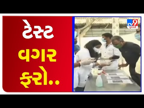 No need for RT-PCR test for healthy individuals travelling inter state: Centre| TV9News