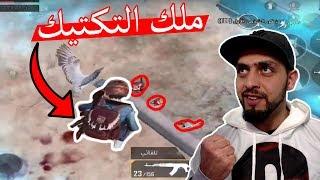 شاهد ملك التكتيك لاعب سوري درجة اولى .. مارح تصدق الي صار ببجي موبايل .!!