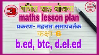 गणित पाठ योजना 3 /math lesson plan 3/hcm//btc, d.el.ed, b.ed/nios/class 6th