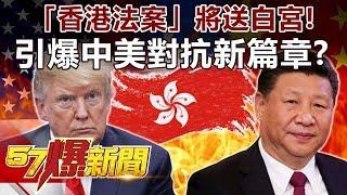 「香港法案」將送白宮! 引爆「中美」對抗新篇章?!-江中博 徐俊相《57爆新聞》精選篇 網路獨播版