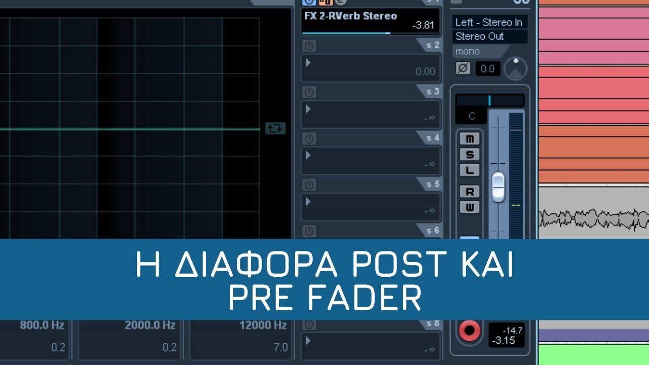 Η διαφορά post και pre fader-Βίντεο