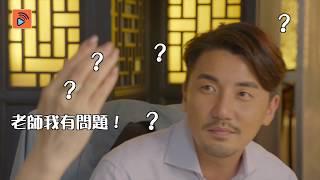 多功能老婆|花絮 誰是NG王?|周柏豪|楊千嬅|許紹雄|張國強|陳煒|洪永城