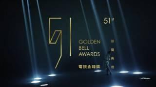 51電視金鐘獎頒獎典禮 10/8 Live直播