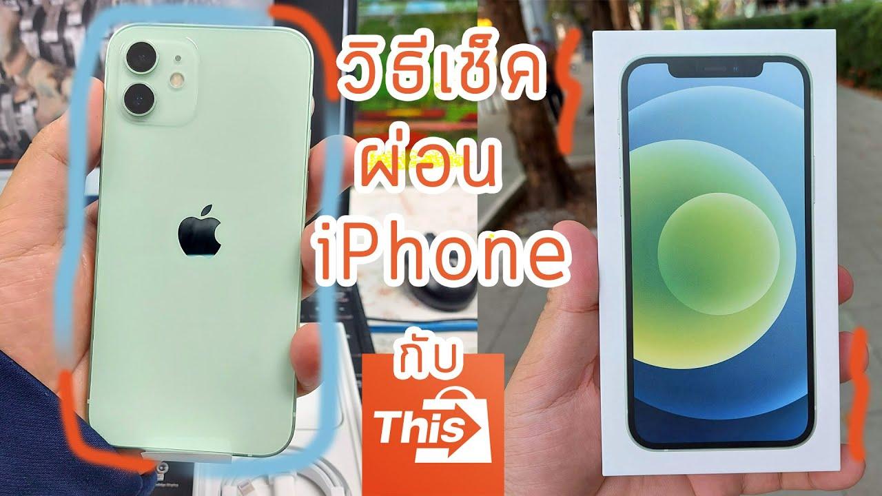 วิธีเช็คและผ่อน iPhone 12 กับ Thisshop โดยไม่ต้องมีบัตรเครดิต หลังจากใช้มาแล้ว 3เดือน