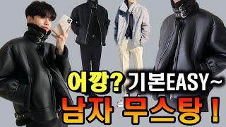 어깡 겨울 패션! 남자 무스탕 코디 추천!!