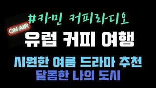 [커피음악] 더 넛츠- 사랑의 바보 (feat.한 여름…