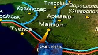 10. Битва за Кавказ