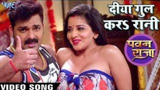 Diya Gul Kara Raani Hansi Chhuti _ Pawan Singh _ Bhojpuri WhatsApp Status Video_HD