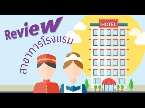 Review สาขาการโรงแรม คณะการท่องเที่ยวและการโรงแรม