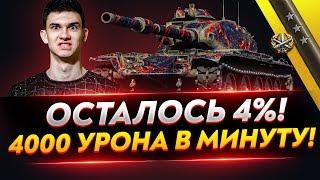 БОНОВЫЙ T95E6 - ОСТАЛОСЬ 4%! 4000 УРОНА В МИНУТУ!