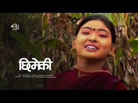 यो फिलिम हेरेर नहाँस्ने को होला र ?New Nepali Movie:Chhimeki Comedy Movie HQ |