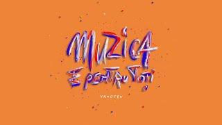 Vanotek - Muzica e pentru toti (Original Radio Edit)