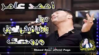 احمد عامر | موال يا دنيا فيكى العجب - بودعك - جديد 2018