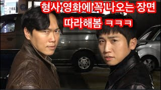 #형사시리즈#1 한국 형사 영화에 꼭 나오는 장면들