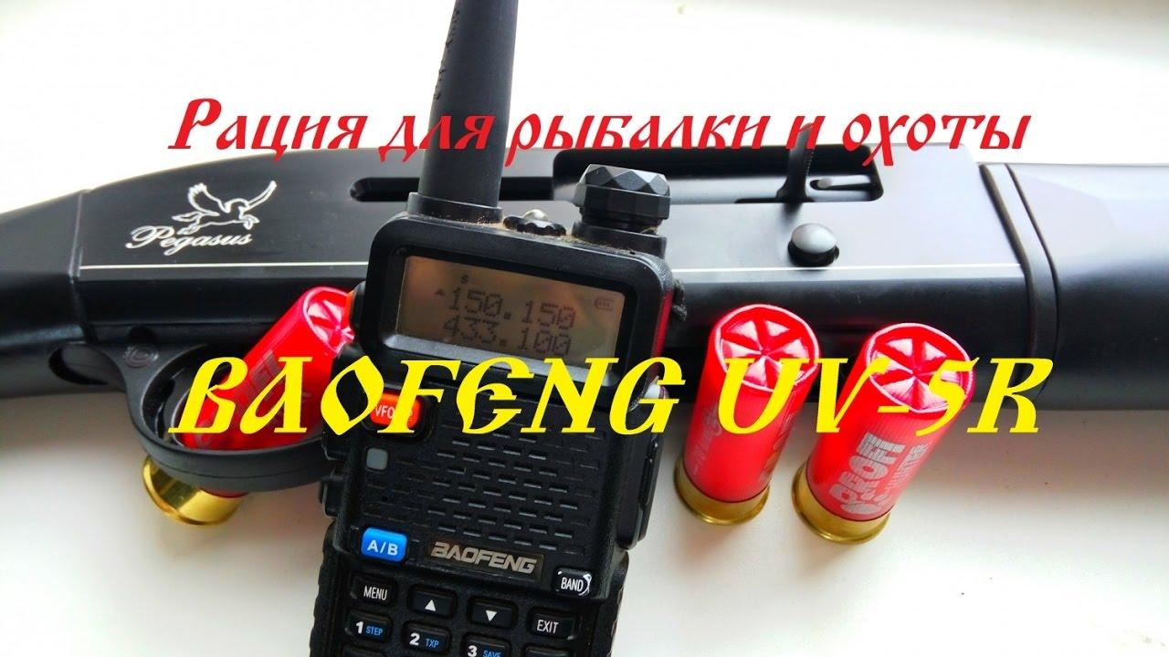 радиосвязь для рыбалки