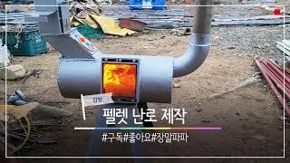 감성 펠렛 난로 제작