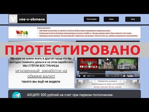 """Сервис """"Все в обмене!"""" с Vse-v-obmene.ru даёт мгновенный  заработок на обмене валют? Честный отзыв."""