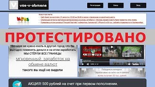 MONEY XCHANGER - заработок на обмене валют с сервисов m-xchange.ru и m-xchanger.ru. Честный отзыв.