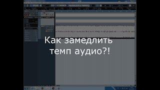 Как замедлить темп/скорость аудио (Урок 1) Cubase 5
