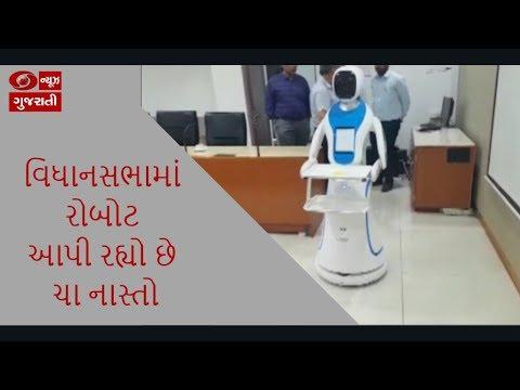 Robot is serving tea- breakfast  in Vidhansabha