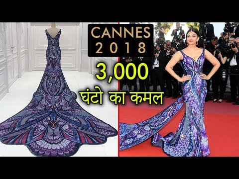 Cannes 2018 | Aishwarya Rai's Butterfly Dress Took 3,000 Hours To Make Mp3