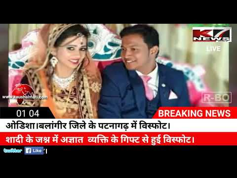 Groom killed, bride injured in Odisha's Balangir district as wedding gift explodes, probe underway
