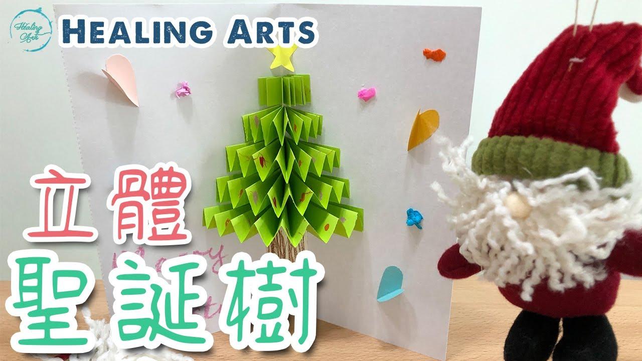 【手作教學】立體聖誕樹 Pop-up Christmas Tree
