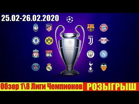 Лига Чемпионов Обзор матчей 1/8 Плей-офф / Реал Мадрид - Манчестер Сити 1-2 26.02.2020 Обзор ЛЧ