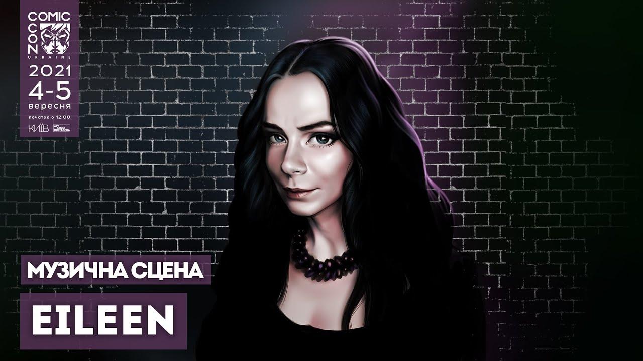 Eileen з дебютним виступом на Comic Con Ukraine 2021!