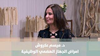 د. ميسم عكروش - امراض الجهاز الهضمي الوظيفية