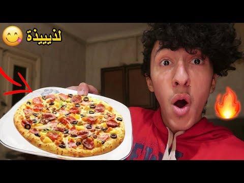 صورة  طريقة عمل البيتزا طريقة عمل بيتزا زي بتاعت برة في البيت طلعت روووعة طريقة عمل البيتزا من يوتيوب