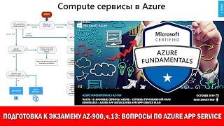 Подготовка к Exam AZ-900 Azure Fundamentals,ч.13:вопросы по Azure PaaS - Azure App Service, Web App