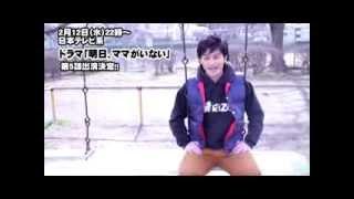 2月12日(水)22:00~放送の日本テレビ系ドラマ「明日、ママがいない」...