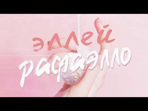 Эллей - Рафаэлло (официальная премьера трека)